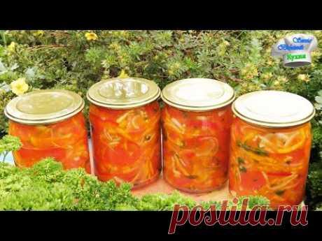 Очень вкусный Салат из помидор на зиму. Заготовки на зиму. Салаты на зиму рецепты. - YouTube