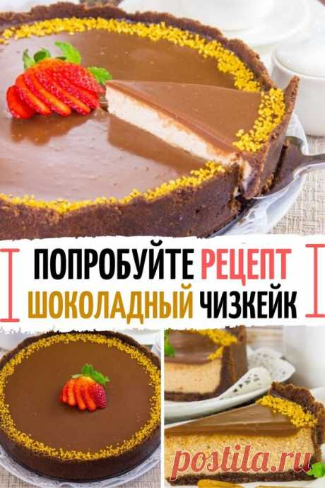 Потрясающий чизкейк! Очень нежный, с насыщенным шоколадным вкусом. Ганаш идеально дополняет вкус. Очень рекомендую приготовить этот вкуснейший торт! 📝Подписывайся, чтобы не пропускать новые вкусные рецепты на русском, пошагово и с фото.
