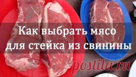 Леди Красота | Как выбрать мясо для стейка из свинины Давайте разберемся как выбрать свежее мясо для стейка из свинины и не пожалеть о своем выборе