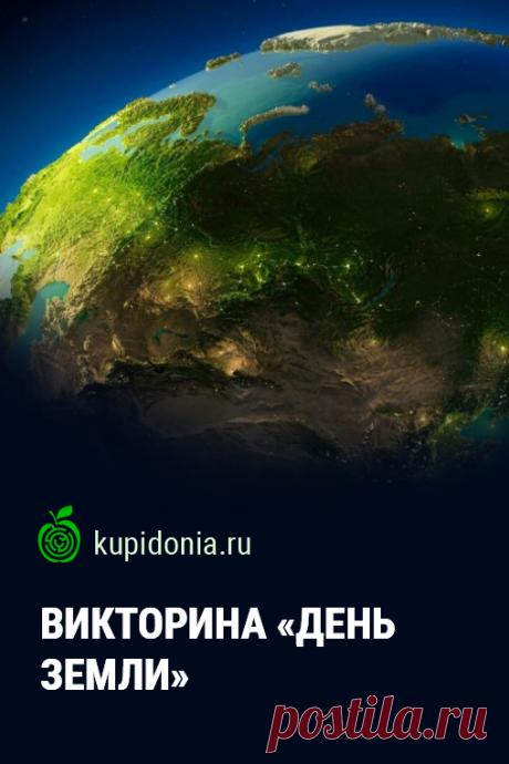 ВИКТОРИНА «ДЕНЬ ЗЕМЛИ». Интересный познавательный тест о нашей планете. Проверьте свои знания!