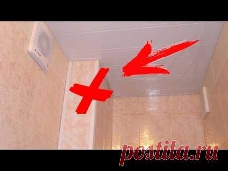 Отделка туалета пластиковыми панелями. КАК ДЕЛАТЬ НЕЛЬЗЯ!