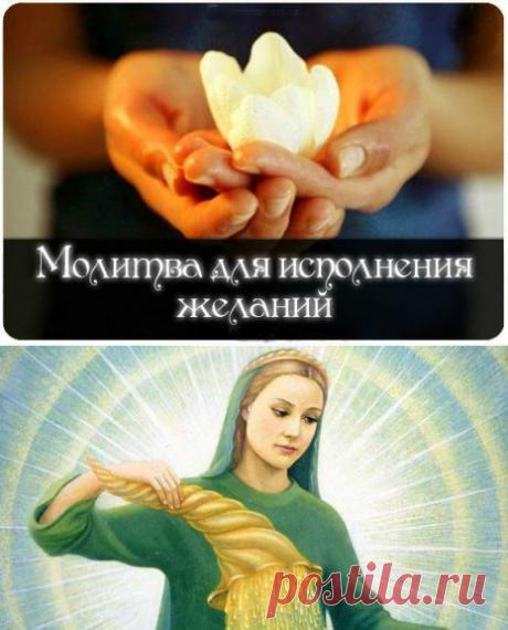 МОЛИТВА, СПОСОБНАЯ ИСПОЛНИТЬ ЖЕЛАНИЕ