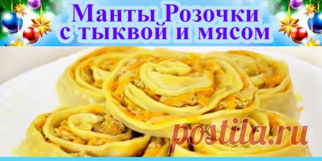 Манты Розочки с тыквой и мясом   Полезные советы