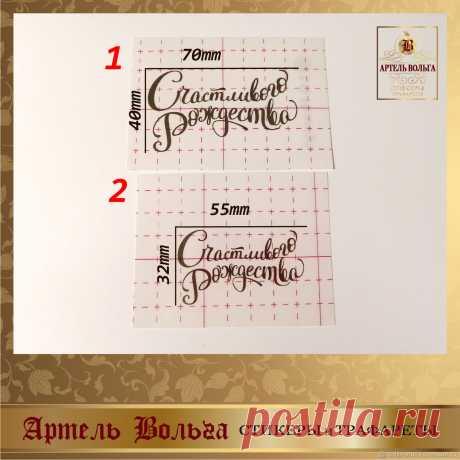 Стикер новогодний надписи 003 – заказать на Ярмарке Мастеров – MLPO2RU   Наклейки, Санкт-Петербург