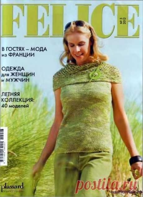 Felice 2012-03 | ✺❁журналы на чудо-КЛУБОК ❣ ❂ ►►➤Более ♛ 8 000❣♛ журналов по вязанию Онлайн✔✔❣❣❣ 70 000 узоров►►Заходите❣❣ %