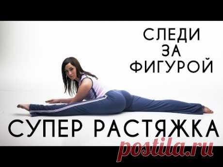 Стретчинг (растяжка) - упражнения на растяжку для начинающих. Видео урок. (следи за фигурой)