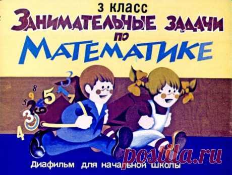 Образовательные и учебные » Диафильмы.su - диафильмы, диапроекторы, фильмоскопы, слайды