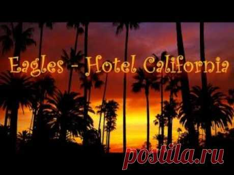 Hotel California - Eagles | Текст и перевод песни | Слушать онлайн | Lyrsense