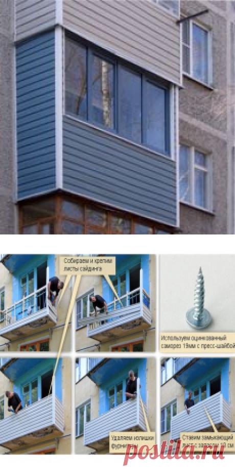 Как обшить балкон сайдингом | РЕМОНТ-УЗЕЛ