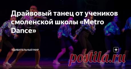 Драйвовый танец от учеников смоленской школы «Metro Dance» Современные танцы существенно отличаются от того, что было популярным еще несколько десятилетий назад. Тренды стремительно меняются, как и разные социальные течения. Меняются субкультуры, векторы развития общественности, а также и музыка тесно связаны с этими явлениями. Возможно, некоторые представители взрослого поколения и вовсе не могут понять, чем по какой причине молодые люди начинают увлекаться именно такими ...
