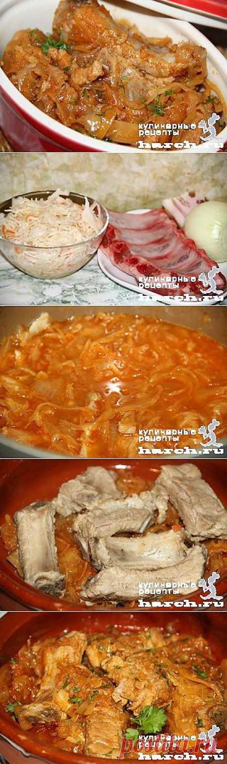 Свиные ребрышки с квашеной капустой в горшочке | Харч.ру - рецепты для любителей вкусно поесть