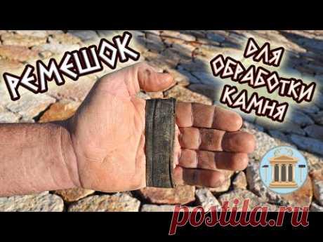 Ремешок на руку для обработки камня