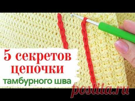 5 СЕКРЕТОВ ЦЕПОЧКИ из воздушных (тамбурного шва) / Школа МК / Мамочкин канал