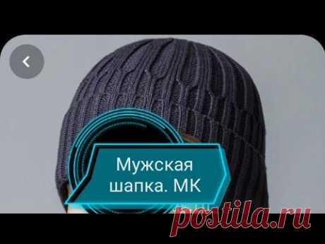 МУЖСКАЯ АНАТОМИЧЕСКАЯ ШАПКА р.54-58 МК