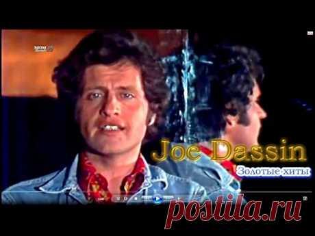 Joe Dassin Коллекция хитов