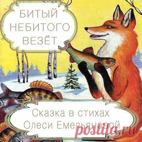 Битый небитого везет – русская народная сказка в стихах на новый лад Олеси Емельяновой . Наверное, ни в одной русской народной сказке так ярко не описана хитрость лисы, как в сказке «Битый небитого везет». Эта известная всем история про волка и лису в пересказе современного поэта Олеси Емельяновой еще раз напомнит малышам о том, что хитрый всегда обведет вокруг пальца сильного, но глупого.