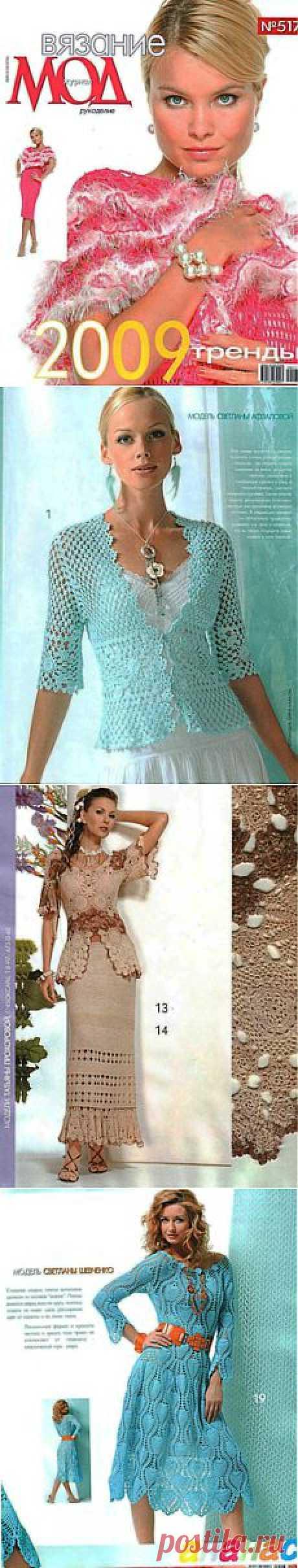 Журнал Мод №517 2009