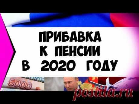 Кто и какую Прибавку к Пенсии получит в 2020 году