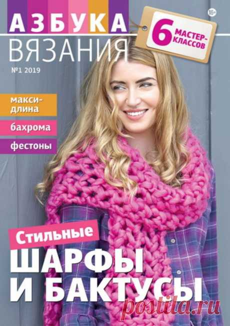 Азбука вязания №1 2019 Стильные шарфы и бактусы