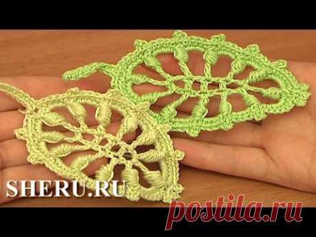 Crochet 3D Leaf Pattern Урок 32 Нежный ажурный вязаный листик крючком