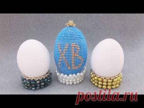 Три подставки для пасхального яйца. Three Easter egg holders. DIY