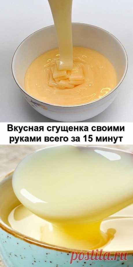 Вкусная сгущенка своими руками всего за 15 минут