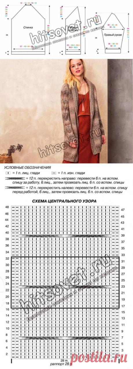 Кардиган с косой на рукаве - Хитсовет