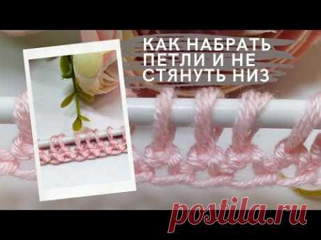Набор петель: 3 оригинальных способа! 🧶Как набрать петли, чтобы наборный ряд не стягивал вязание.