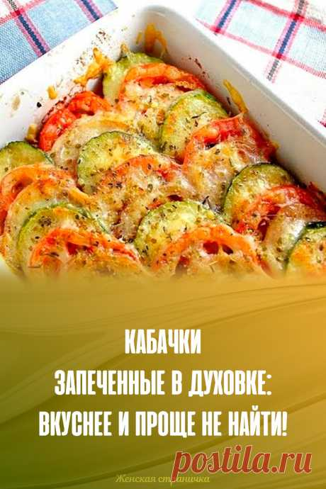 Кабачки запеченные в духовке: вкуснее и проще не найти!