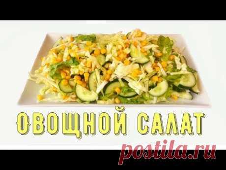 Рецепт салата. Салат. Овощной салат/Vegetable salad - YouTube