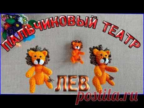 Мастер класс пальчиковый театр Лев - finger toys Leo - YouTube #fingertoysLeo #fingertoys #crochethandmade #crochettoys #Crochetedanimalstoys #пальчиковыйтеатр #пальчиковыйкукольныйтеатр #вязание #вяжу #свяжу #crochet #knitting #handmade #crocheted #diy #babygift #Crochetedpuppets  #пальчиковыекуклы #пальчиковыйкукольныйтеатр #пальчиковыйтеатр #пальчиковыеигрушки #мастеркласс