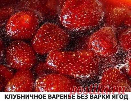 Варите ли Вы по такому способу клубничное варенье Клубничное варенье без варки ягод получается настолько ароматным!