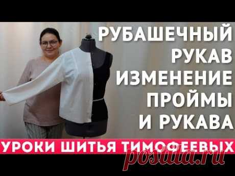 рубашечный рукав изменение проймы и рукава Тимофеева Тамара