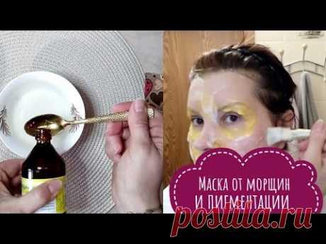 ГЛУБОКИЕ МОРЩИНЫ и ПИГМЕНТАЦИЯ. Рецепт маски от морщин.