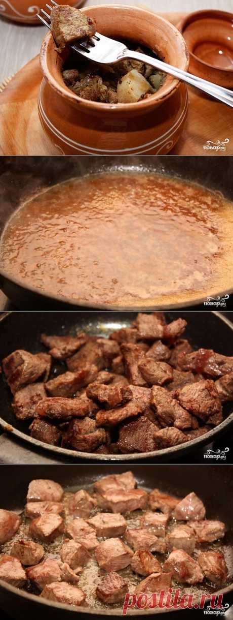 Телятина в горшочке - пошаговый кулинарный рецепт на Повар.ру