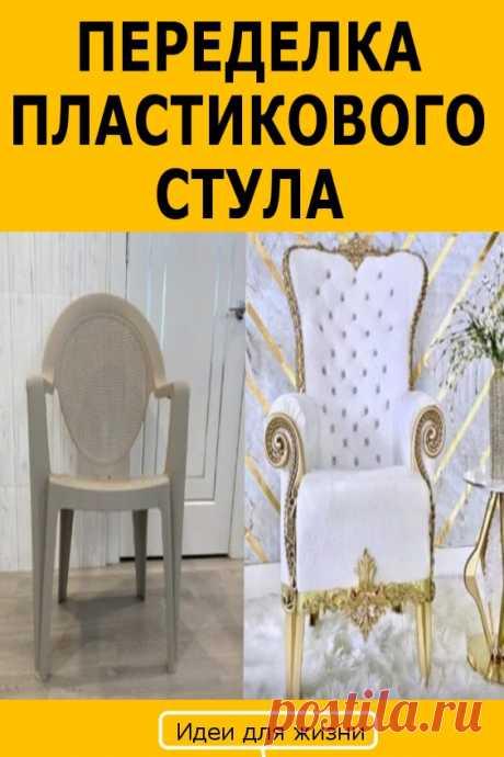 Крутая переделка пластикового стула. Порой самые обычные и невзрачные вещи можно превратить в по-настоящему удивительные, стоит только подключить фантазию и, конечно, поработать руками. Например, можно сделать из самого просто пластикового стула вот такое кресло, которое и троном назвать не стыдно.