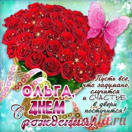День рождения Ольга мерцающие открытки с нежностью Плейкаст блестяшки букет роз именины Оле ДР Олечка в картинках