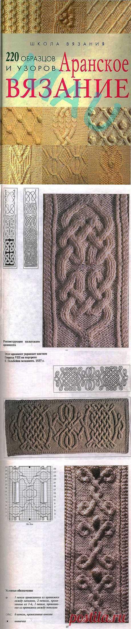 """""""Аранское вязание"""" - Konniia - Photo.Qip.ru / id: vax"""