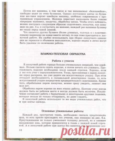 Книга Лоскутное шитье 1