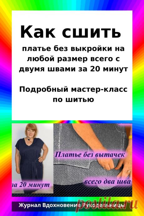 Как сшить платье без выкройки на любой размер всего с двумя швами за 20 минут (Шитье и крой) – Журнал Вдохновение Рукодельницы