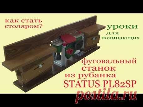 The Fugovalny machine from STATUS PL82SP plane