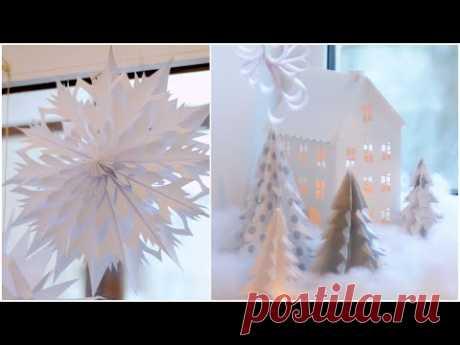 DIY новогодний декор из бумаги / Идеи быстрого декора на Новый год