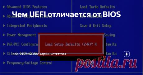 Чем UEFI отличается от BIOS Каждый слышал об UEFI и BIOS. Поясняю разницу.