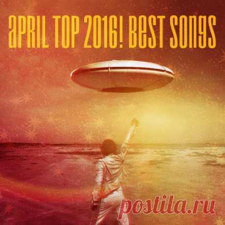 Лучшие песни апреля 2016! ТОП-25 | Soulplay Radio Blog - Музыкальный Блог