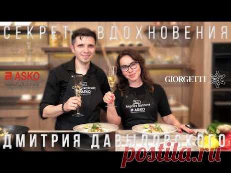 Секрет вдохновения Дмитрия Давыдовского. ASKO   Анжелика Гарусова