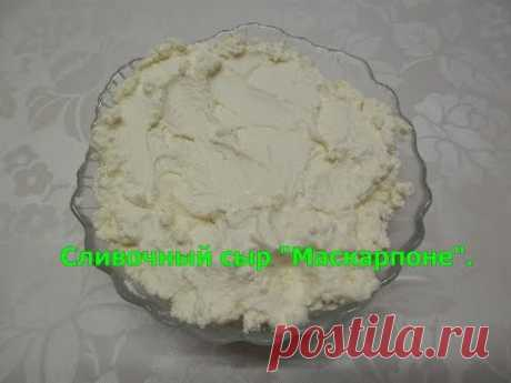 Сыр Маскарпоне в домашних условиях | Домашний сливочный сыр