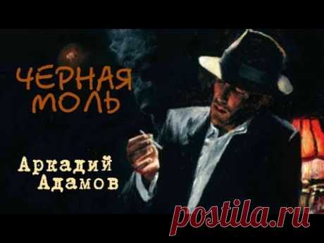 Черная моль   Аркадий Адамов 1/2.ч (аудиокнига)