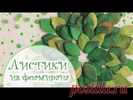 Листики из фоамирана без молдов и дыроколов/Скрапбукинг/Tutorial Foamiran Leaves for scrapbooking - YouTube