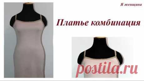 Платье комбинация. Раскрой и пошив