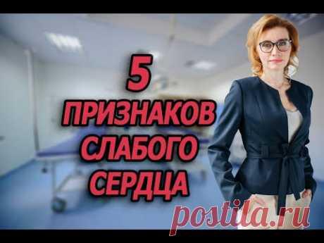 5 признаков слабого сердца. Кардиолог. Москва.
